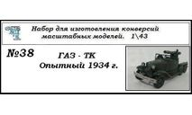 Газ ТК Опытный образец 1934г, сборная модель автомобиля, ЧудотвороFF, scale43