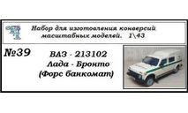 Ваз 213102 Лада Бронто (Форс банкомат), сборная модель автомобиля, ЧудотвороFF, scale43