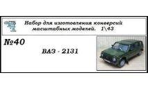 Ваз 2131 Нива, сборная модель автомобиля, ЧудотвороFF, scale43