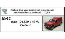Ваз 21310-770-41 Рысь 3, сборная модель автомобиля, ЧудотвороFF, scale43