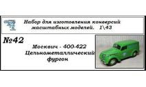 Москвич 400-422 фургон, сборная модель автомобиля, ЧудотвороFF, scale43