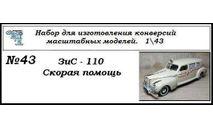 ЗИС 110 Скорая помощь., сборная модель автомобиля, ЧудотвороFF, scale43