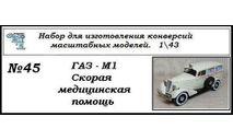 ГАЗ М1 скорая помощь., сборная модель автомобиля, ЧудотвороFF, scale43