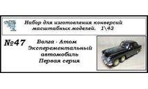Волга - Атом. Первой серии., сборная модель автомобиля, ГАЗ, ЧудотвороFF, scale43
