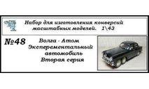 Волга - Атом. Второй серии., сборная модель автомобиля, ГАЗ, ЧудотвороFF, scale43