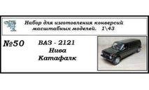 Ваз 2121 Нива Катафалк., сборная модель автомобиля, ЧудотвороFF, 1:43, 1/43