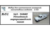 Заз 968МП удлинённый внутризаводской пикап, сборная модель автомобиля, ЧудотвороFF, scale43