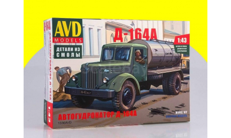 1336AVD Сборная модель Автогудронатор Д-164А (МАЗ-200), сборная модель автомобиля, scale43, AVD Models