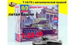 Сборная модель Средний танк T-34/76 литая башня #1, Т-34-76-БЛ1, сборные модели бронетехники, танков, бтт, Автомобиль в деталях (by SSM), УВЗ, scale43