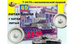 Сборная модель танк T-34/76 Литая башня #1, катки Штампованые #1,  Т-34-76-БЛ1-КШ1, сборные модели бронетехники, танков, бтт, Автомобиль в деталях (by SSM), УВЗ, scale43