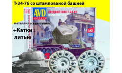 Сборная модель танк T-34/76 штампованая башня #1, катки литые #1, сборные модели бронетехники, танков, бтт, Автомобиль в деталях (by SSM), УВЗ, scale43