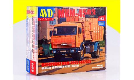 Сборная модель мусоровоз МКМ-4503 (43253) Kit .......... Бесплатная доставка по России 2090 р!, сборная модель автомобиля, 1:43, 1/43, AVD Models, КамАЗ