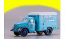 Горьковский грузовик тип КИ-51 'Подарки детям' ГАЗ-51 Dip Models 105179