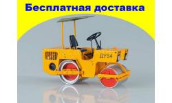 ДУ-54 Самоходный вибрационный каток ДУ-54 SSM 8005