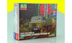 ГАЗ-66 Сборная модель Горьковский грузовик-66 'Шишига' 4x4, сборная модель автомобиля, scale43, Start Scale Models (SSM)