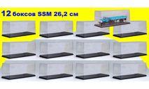 12 шт Бокс SSM (26,3x10,8x10,9 см) Новый! 1:43, боксы, коробки, стеллажи для моделей, Start Scale Models (SSM)