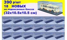 18 шт Бокс (32x10.5x10.5 см) SSM 1:43 новый 32х10,5х10,5 см, боксы, коробки, стеллажи для моделей, Start Scale Models (SSM)
