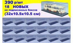 18 шт Бокс (32x10.5x10.5 см) SSM 1:43 новый 32х10,5х10,5 см
