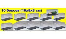 10 штук - Средний бокс SSM (19x8x8 см) 1:43, боксы, коробки, стеллажи для моделей, Start Scale Models (SSM)