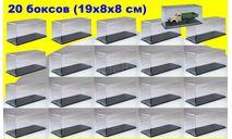 20 штук - упаковка - Средний бокс SSM (19x8x8 см) 1:43, боксы, коробки, стеллажи для моделей, Start Scale Models (SSM)
