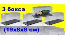 3 штуки - Средний бокс SSM (19x8x8 см) 1:43, боксы, коробки, стеллажи для моделей, Start Scale Models (SSM)
