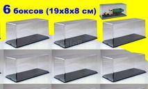 6 штук - Средний бокс SSM (19x8x8 см) 1:43, боксы, коробки, стеллажи для моделей, Start Scale Models (SSM)