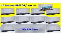 10 шт Бокс SSM (26,3x10,8x10,9 см) Новый! 1:43, боксы, коробки, стеллажи для моделей, Start Scale Models (SSM)