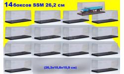 14 шт Бокс SSM (26,3x10,8x10,9 см) Новый! 1:43, боксы, коробки, стеллажи для моделей, Start Scale Models (SSM)