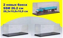 2 шт Бокс SSM (26,3x10,8x10,9 см) Новый! 1:43, боксы, коробки, стеллажи для моделей, Start Scale Models (SSM)