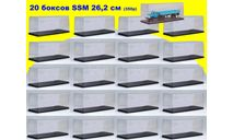 20 шт Бокс SSM (26,3x10,8x10,9 см) Новый! 1:43, боксы, коробки, стеллажи для моделей, Start Scale Models (SSM)