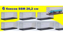 6 шт Бокс SSM (26,3x10,8x10,9 см) Новый! 1:43, боксы, коробки, стеллажи для моделей, Start Scale Models (SSM)
