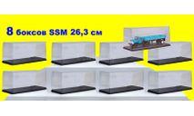 8 шт Бокс SSM (26,3x10,8x10,9 см) Новый! 1:43, боксы, коробки, стеллажи для моделей, Start Scale Models (SSM)