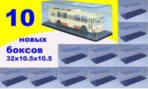 10 шт Бокс (32x10.5x10.5 см) SSM 1:43 новый, боксы, коробки, стеллажи для моделей, Start Scale Models (SSM)