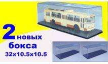 2 шт Бокс (32x10.5x10.5 см) SSM 1:43 новый, боксы, коробки, стеллажи для моделей, Start Scale Models (SSM)