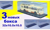 3 шт Бокс (32x10.5x10.5 см) SSM 1:43 новый, боксы, коробки, стеллажи для моделей, Start Scale Models (SSM)