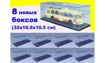 8 шт Бокс (32x10.5x10.5 см) SSM 1:43 новый, боксы, коробки, стеллажи для моделей, Start Scale Models (SSM)