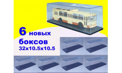 6 шт Бокс (32x10.5x10.5 см) SSM 1:43 новый (425 р) 32х10,5х10,5 см, боксы, коробки, стеллажи для моделей, Start Scale Models (SSM)