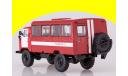 Вахтовый автобус (66), пожарная служба SSM 1198 , похож чем то на ГАЗ-66), масштабная модель, 1:43, 1/43, Start Scale Models (SSM)
