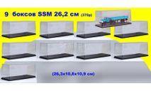 9 шт Бокс SSM (26,3x10,8x10,9 см) Новый! 1:43, боксы, коробки, стеллажи для моделей, Start Scale Models (SSM)