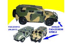 ГАЗ-233036 Тигр СПМ-2 АЛ спец № 3 с журналом