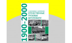 Отечественные грузовые автомобили 1900-2000г. Книга 768 страниц