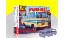 Сборная модель Автобус Уралец-66Б – серийный автобус для театральных бригад 1362AVD, сборная модель автомобиля, 1:43, 1/43, AVD Models