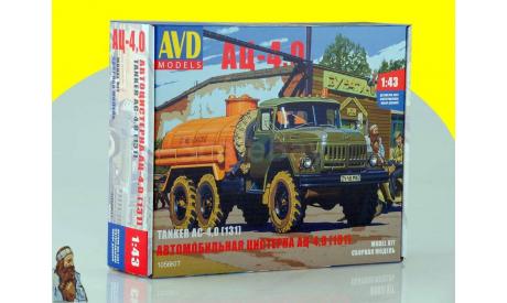 Сборная модель Автоцистерна АЦ-4,0 (ЗИЛ-131) (KIT) кит 1056KIT  AVD Models, сборная модель автомобиля, 1:43, 1/43, Автомобиль в деталях (by SSM)