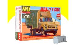Сборная модель Дезинфекционно-душевой автомобиль ДДА-2 (130) AVD Models