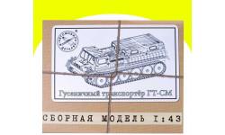 Сборная модель ГТ-СМ гусеничный транспортёр (KIT)