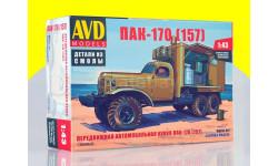 Сборная модель Передвижная автомобильная кухня ПАК-170 (157) (с интерьером) 1360AVD, сборная модель автомобиля, 1:43, 1/43, AVD Models, ЗИЛ