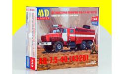 Сборная модель Пожарная цистерна АЦ-7,5-40 (4320) 1299AVD, сборная модель автомобиля, 1:43, 1/43, AVD Models, УРАЛ