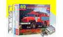 Сборная модель Пожарно-спасательный автомобиль ПСА-2 (4320) 1301AVD, сборная модель автомобиля, scale43, AVD Models, УралАЗ