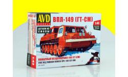 Сборная модель Пожарный вездеход ВПЛ-149 (ГТ-СМ) кит АВД 3011AVD