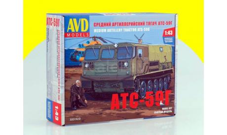3007AVD Сборная модель Средний артиллерийский тягач АТС-59Г, сборная модель автомобиля, 1:43, 1/43, AVD Models, ГАЗ